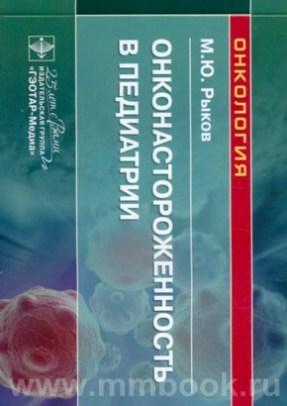 Онконастороженность в педиатрии : руководство для врачей