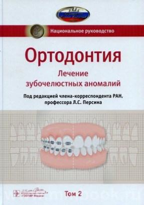 Ортодонтия. Национальное руководство. В 2 т. Т. 2. Лечение зубочелюстных аномалий