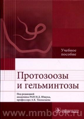 Протозоозы и гельминтозы : учебное пособие