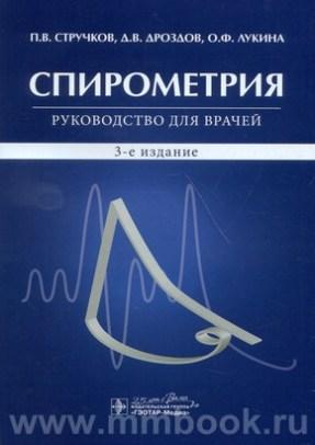 Спирометрия руководство для врачей