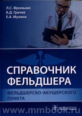 Справочник фельдшера фельдшерско-акушерского пункта