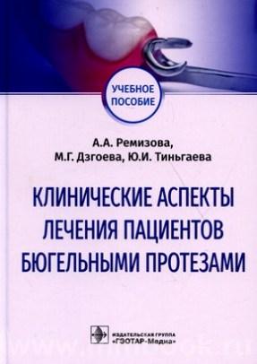 Клинические аспекты лечения пациентов бюгельными протезами : учебное пособие