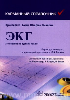 Электрокардиография: карманный справочник
