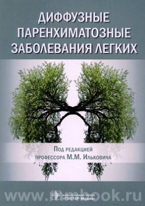 Диффузные паренхиматозные заболевания легких