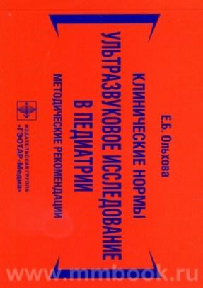 Клинические нормы. Ультразвуковое исследование в педиатрии. Методические рекомендации