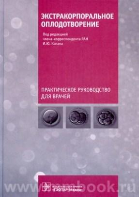 Экстракорпоральное оплодотворение : практическое руководство для врачей