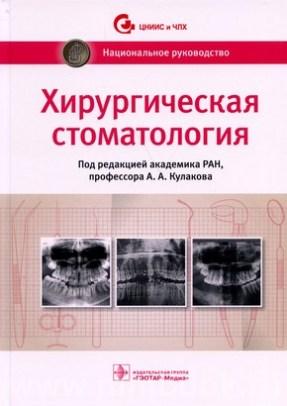 Хирургическая стоматология: национальное руководство