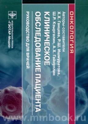 Клиническое обследование пациента : руководство для врачей. (Серия «Онкология»)