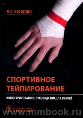 Спортивное тейпирование : иллюстрированное руководство для врачей
