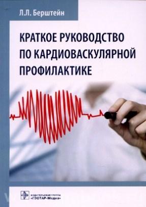 Краткое руководство по кардиоваскулярной профилактике