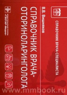Справочник врача-оториноларинголога