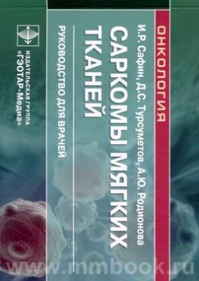 Саркомы мягких тканей : руководство для врачей
