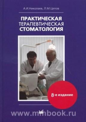 Практическая терапевтическая стоматология 8 издание