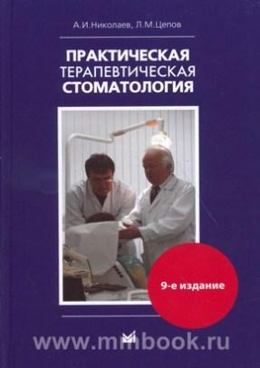 Практическая терапевтическая стоматология : учебное пособие. 9 издание
