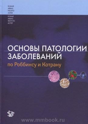 Основы патологии заболеваний по Роббинсу и Котрану. Комплект 3 тома