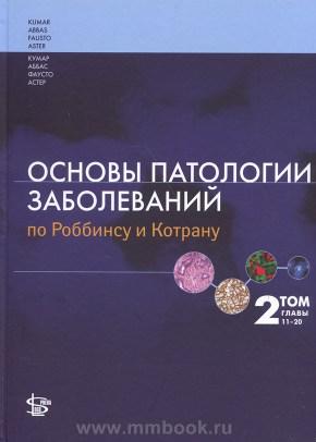 Основы патологии заболеваний по Роббинсу и Котрану. Том 2