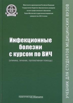 Инфекционные болезни с курсом по ВИЧ (клиника, лечение, паллиативная помощь) : учебник