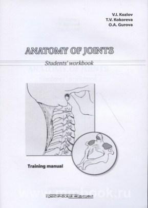 Anatomy of Joints. Students workbook. Анатомия соединений. Рабочая тетрадь