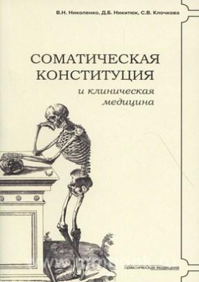Соматическая конституция и клиническая медицина