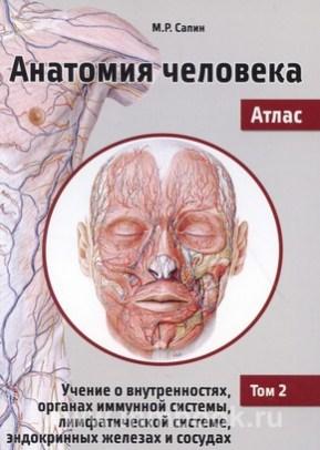 Анатомия человека. Атлас. В III томах. Том II. Учение о внутренностях, органах имунной системы, лимфатической системе, эндокринных железах и сосудах