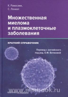 Множественная миелома и плазмоклеточные заболевания. Краткий справочник