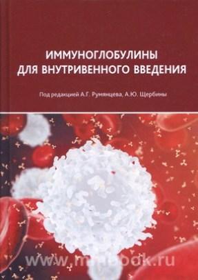 Иммуноглобулины для внутривенного введения: практические аспекты применения