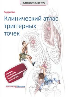 Путеводитель по телу. Клинический атлас триггерных точек