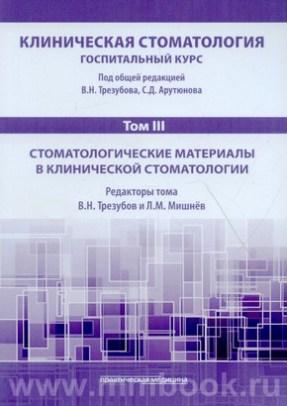 Клиническая стоматология. Госпитальный курс. Т.III: Стоматологические материалы в клинической стоматологии. 3-е изд., доп. и перераб.