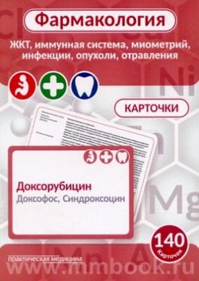 Фармакология. ЖКТ, иммунная система, миометрий, инфекции, опухоли, отравления [Карточки]