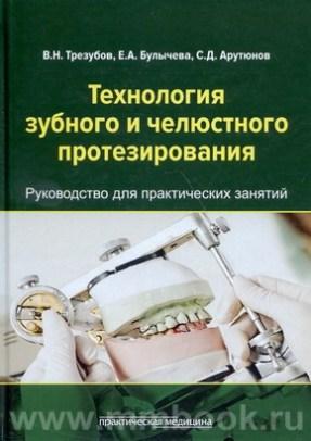 Технология зубного и челюстного протезирования