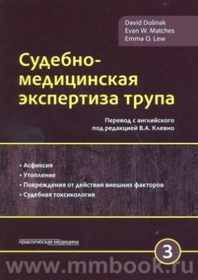 Судебно-медицинская экспертиза трупа: В 3 т.