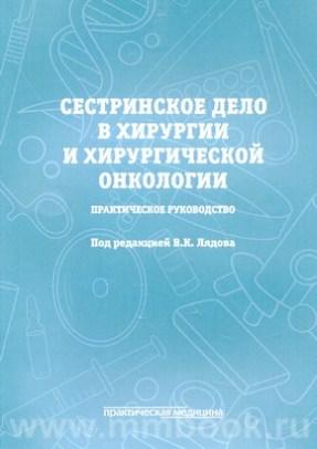 Сестринское дело в хирургии и хирургической онкологии : Учебное пособие