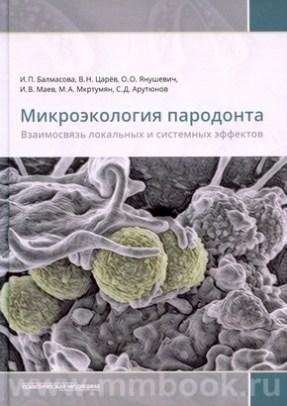 Микроэкология пародонта. Взаимосвязь локальных и системных эффектов : монография