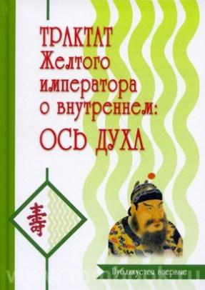 Трактат Желтого императора о внутреннем (комплект) ч.1: Вопросы о простейшем