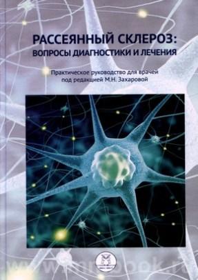 Рассеянный склероз: вопросы диагностики и лечения. Практическое руководство для врачей