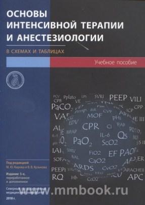 Основы интенсивной терапии и анестезиологии в схемах и таблицах