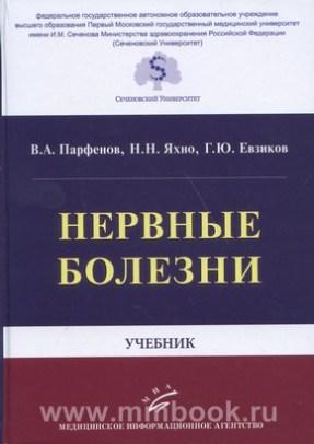 Нервные болезни : Учебник
