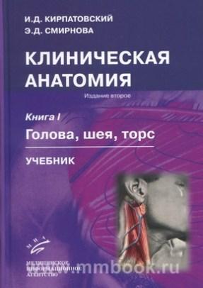 Клиническая анатомия. В 2 кн. Кн. I. Голова, шея, торс , Кн. II. Верхняя и нижняя конечности : Учебник.