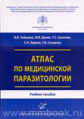 Атлас по медицинской паразитологии : Учебное пособие