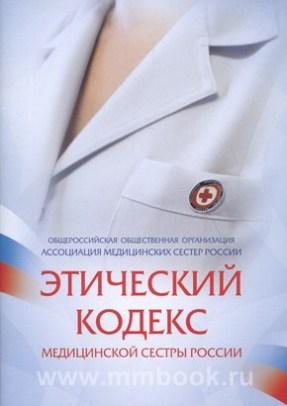 Этический кодекс медицинской сестры России